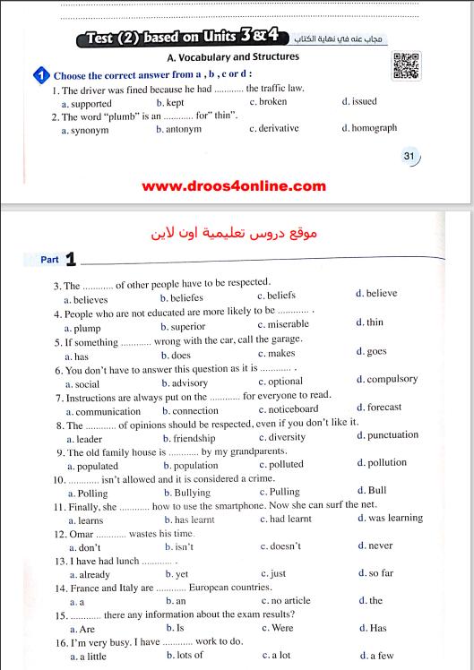 امتحان المعاصر بالإجابات على الوحدات(3-4) من موقع دروس تعليمية اون لاين www.droos4online.com