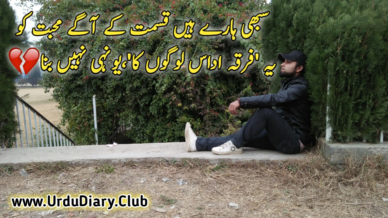 Kamran - Sabhi Haaray Hain Qismat k Agy Mohabbat ko - Heart Touching Sad Poetry in Urdu