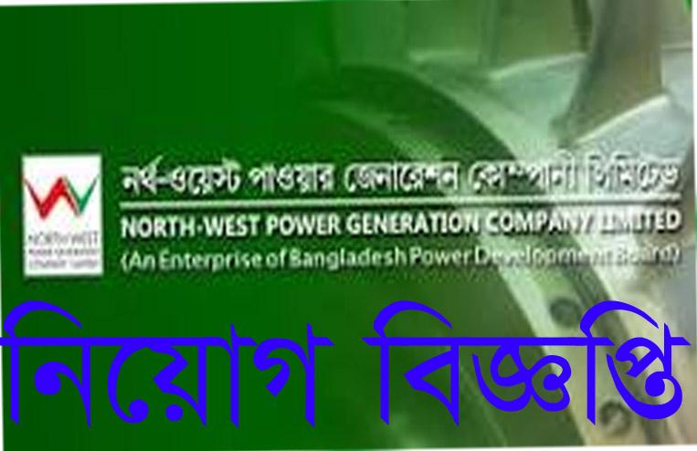 North West Power Generation Co. Ltd Job Circular 2020
