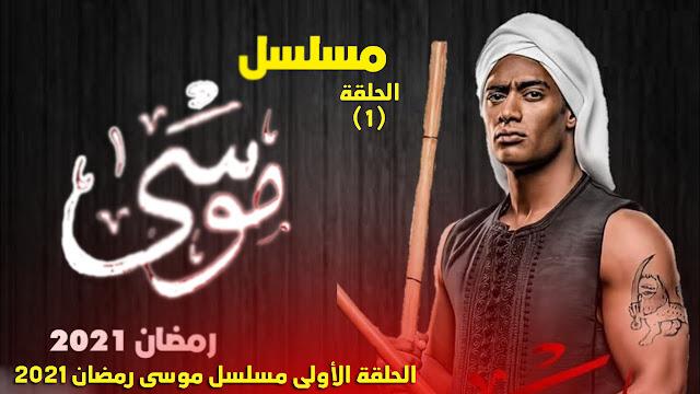 الحلقة الأولى مسلسل موسى رمضان 2021