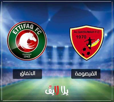 رابط حي مشاهدة مباراة الاتفاق اليوم ضد القيصومة بث مباشر في كاس خادم الحرمين 23-1-2019