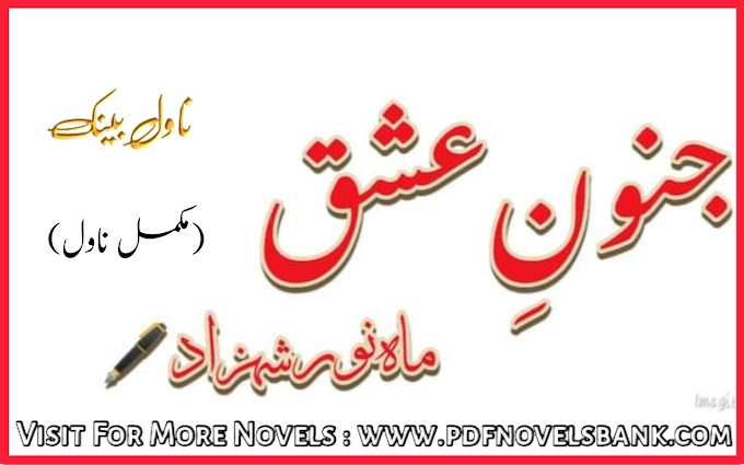 Junoon e Ishq by Mahnoor Shehzad Novel Complete Pdf Download
