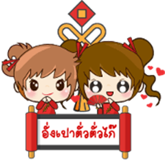 Ping & Ming Happy Chinese New Year 2017