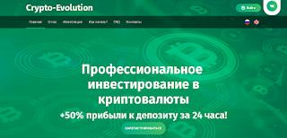Cripto Evolution ,Высокодоходные хайп проекты