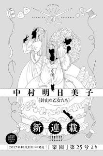 """""""Hariyama no Otome-tachi"""", el njuevo manga de Asumiko Nakamura"""