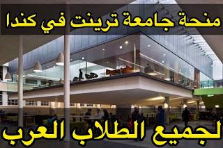 منحة جامعة ترينت في كندا 2021 لجميع الطلاب العرب