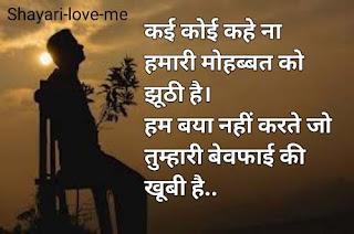 best-2-line-shayari-hindi-2-line-shayari-sms
