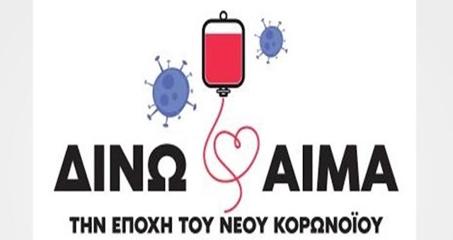 Συνεχίζονται οι τακτικές αιμοδοσίες του Γενικού Νοσοκομείο Αργολίδας