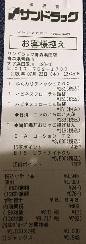 サンドラッグ 青森浜田店 2020/7/23 のレシート
