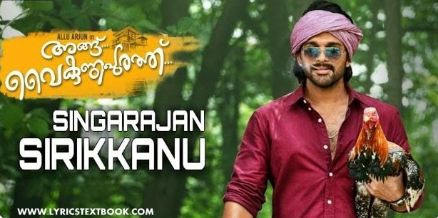 Singarajan Sirikkanum Song Malayalam Lyrics