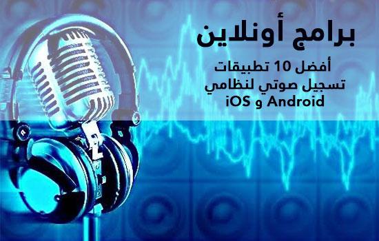 أفضل 10 تطبيقات تسجيل صوتي لنظامي Android و iOS