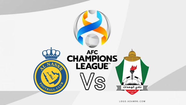 41 قناة ستبث مباراة الوحدات الأردني والنصر السعودي