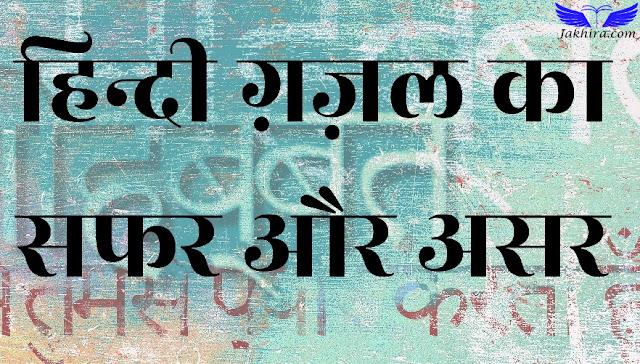 हिन्दी ग़ज़ल का सफर और असर