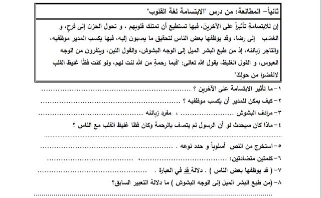 أوراق عمل الوحدة الخامسة دراسات اجتماعية مع الحل صف سادس فصل ثاني 1442