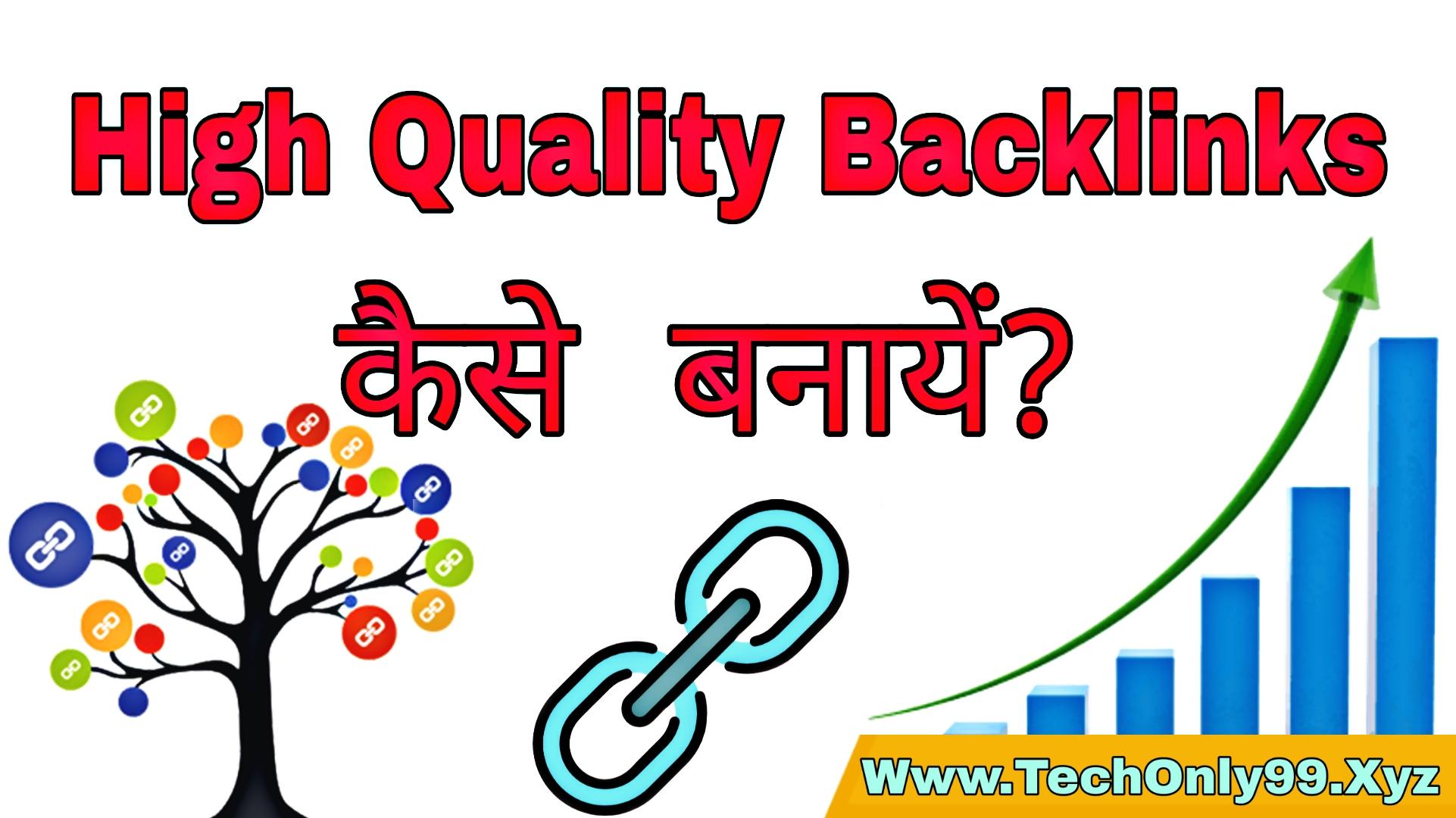 High Quality Backlinks Kaise Banaye Hindi 2021