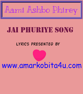Jai Phuriye Song Lyrics