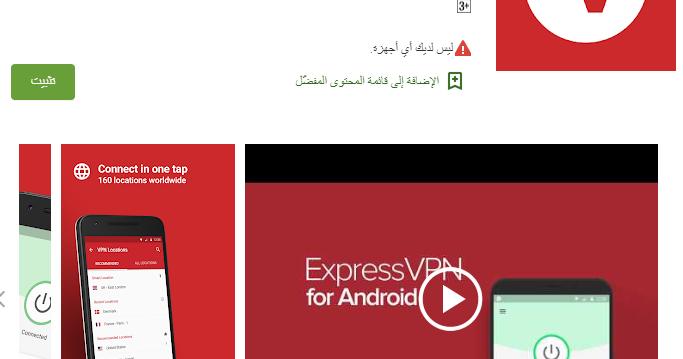 تحميل برنامج express vpn مجاني