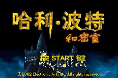【GBA】哈利波特2:消失的密室繁體中文版+攻略+金手指!