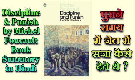 Discipline & Punish by Michel Foucault Book Summary in Hindi - पुराने समय में जेल में सजा कैसे देते थे ?