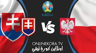 مشاهدة مباراة بولندا وسلوفاكيا القادمة بث مباشر اليوم  14-06-2021 بطولة أمم أوروبا