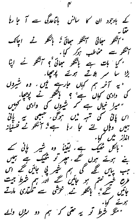 Children Stories in Urdu