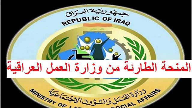 خطوات التسجيل في استمارة العاطلين عن العمل برقم الهوية 2020 عبر موقع وزارة العمل العراقي