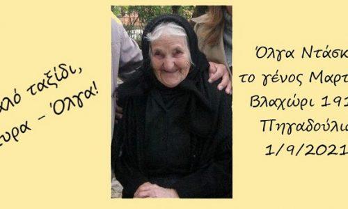 Μία από τις γηραιότερες Ηπειρώτισσες έφυγε από τη ζωή! Η Όλγα Μαρτίνη- Ντάσκα είχε γεννηθεί πριν ακόμη φτάσει ο άνεμος της ελευθερίας στην περιοχή. Το 1912 στο Πολύδροσο.