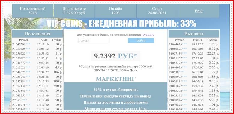 Мошеннический сайт vip-coins.site – Отзывы, развод, платит или лохотрон? Мошенники