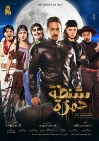 فيلم شنطة حمزة 2017