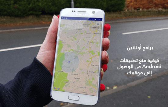 كيفية منع تطبيقات Android من الوصول إلى موقعك