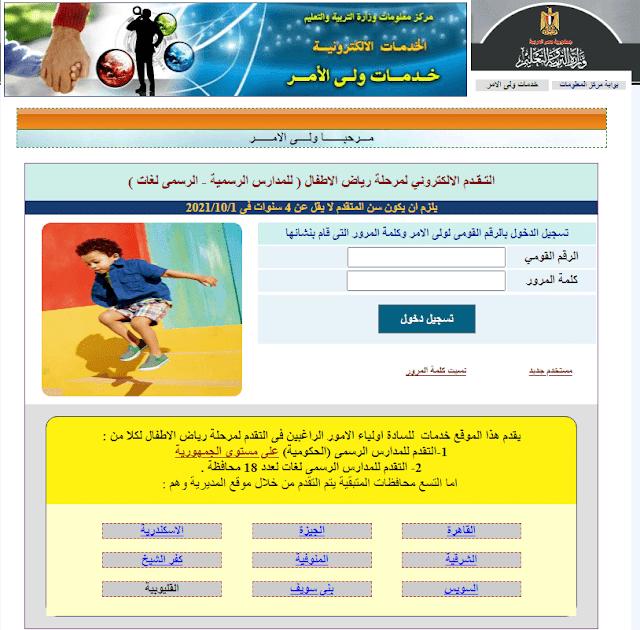 المنصة الإلكترونية التقديملمرحلة رياض الأطفال والصف الأول الابتدائى (للمدارس الرسمي ـ الرسمي لغات) - جميع المحافظات - 2021 - 2022