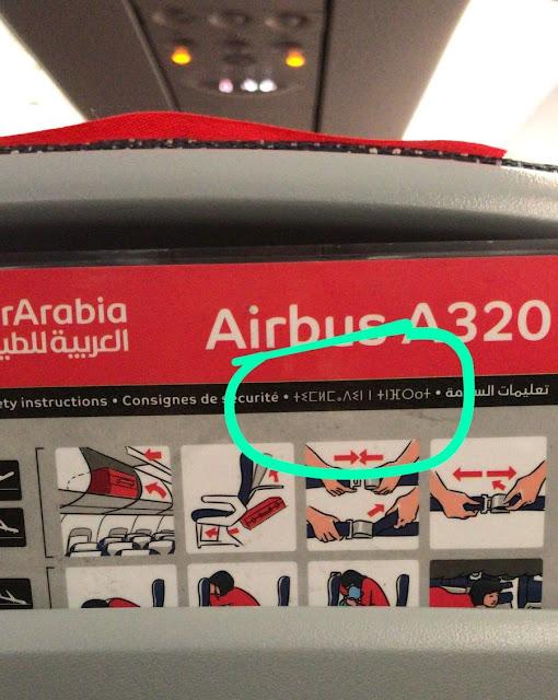 تيفيناغ اللغة الامازيغية العربية للطيران
