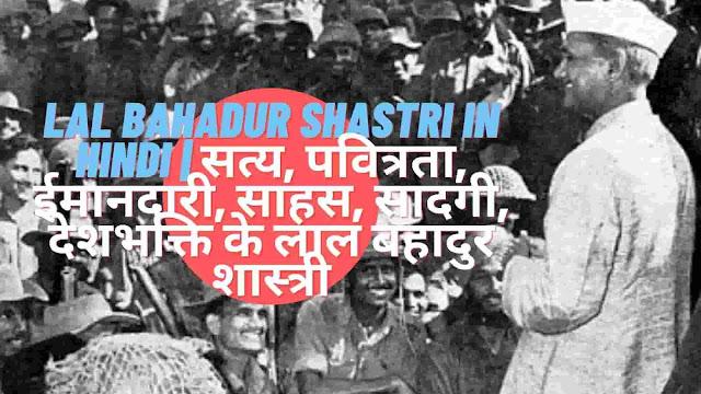 Lal Bahadur Shastri in Hindi, ईमानदारी, साहस, देशभक्ति के लाल बहादुर शास्त्री