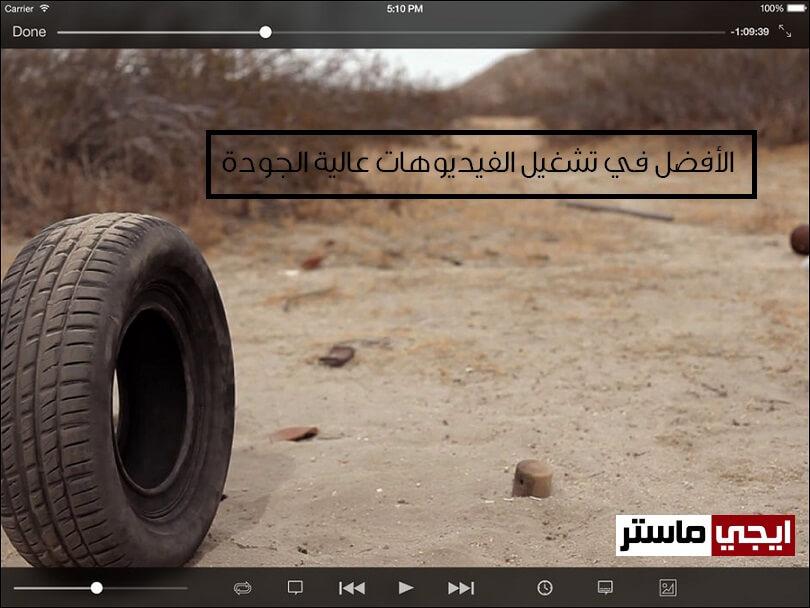 تطبيق VLC for Mobile للايفون لمشاهدة جميع صيغ الفيديو والصوت