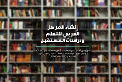 في إحدى أهم مبادراته وأحدثها، أعلن الاتحاد العربي للاقتصاد الرقمي عن إطلاق مبادرته الجديدة بتأسيس مركزاً عربياً للتعلم ودراسات المستقبل.