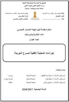 مذكرة ماستر: إجراءات المعاينة التقنية لمسرح الجريمة PDF