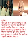 राष्ट्रपिता महात्मा गांधी के बारे में रहस्यमय बातें आप भी जान लीजिए जो शायद आपको पता नहीं है। Mysterious facets about Mahatma Gandhi