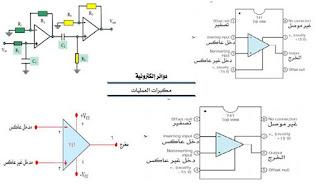 كتاب مكبر العملياتoperational amplifier pdf