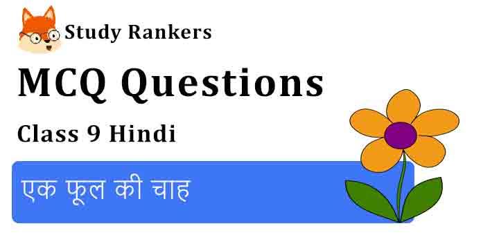 MCQ Questions for Class 9 Hindi Chapter 10 एक फूल की चाह स्पर्श