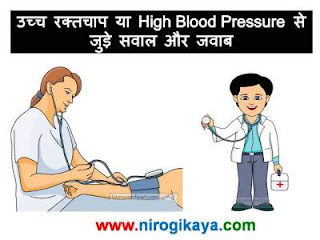 high-blood-pressure-symptoms-treatment-info-hindi