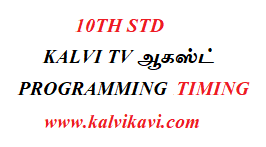 Kalvi TV 10th std Transmission Programme Schedule From August 2 to August 27 - 2021