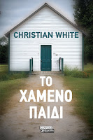 https://www.culture21century.gr/2019/10/to-xameno-paidi-toy-christian-white-book-review.html