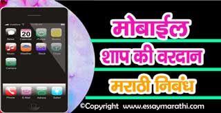 Mobile Shap Ki Vardan