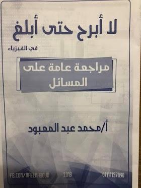 """مسائل الفيزياء للصف الثالث الثانوي أ/ محمد عبد المعبود """" لا أبرح حتى أبلغ"""""""