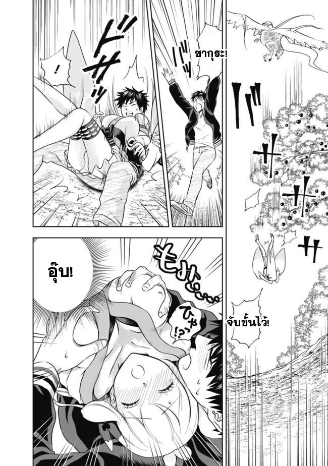 Ore no Ie ga Maryoku Spot datta Ken - Sundeiru dake de Sekai Saikyou - หน้า 6