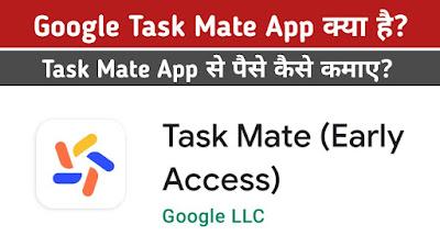 Google Task Mate App Invitation Code