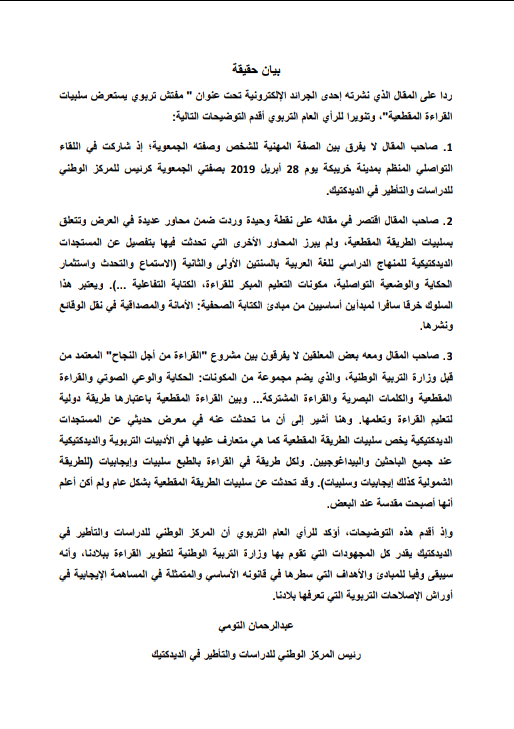 بيان حقيقة من عبد الرحمان التومي حول مقال سلبيات القراءة المقطعية