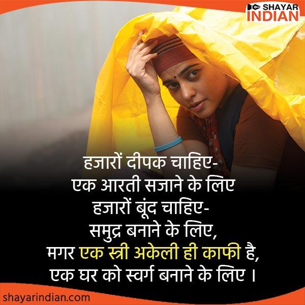 एक स्त्री अकेली ही काफी है - Hindi Suvichar Quotes for Womens(महिला)