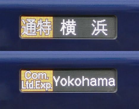 相模鉄道 通勤特急 横浜行き6 20000系