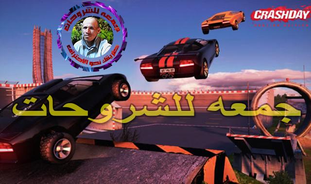 لعبة سباق وتصادم السيارات  Crashday Redline Edition